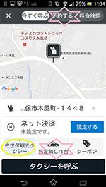 「全国タクシー」アプリの使い方