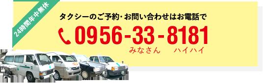 0956338181